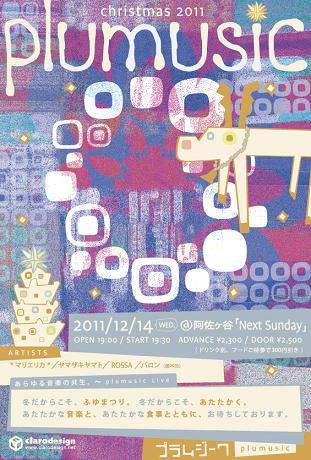 pxms2011-flyer-s.JPG